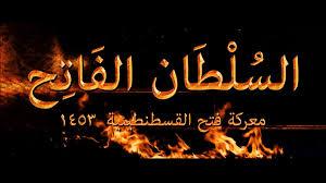 %name مشاهدة فيلم السلطان الفاتح كامل