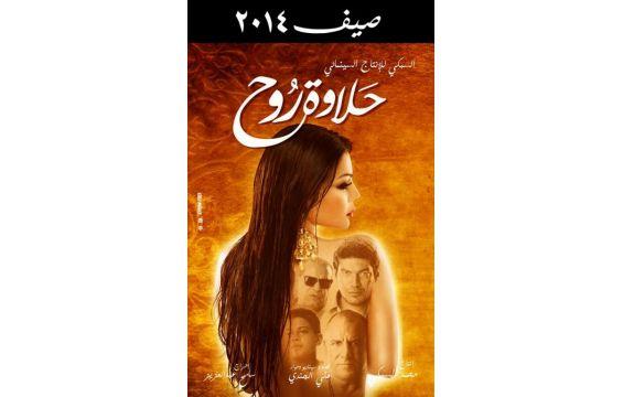 موعد عرض فيلم حلاوة روح فيلم هيفاء وهبي في السينمات