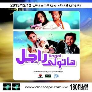 فيلم هاتولي راجل 300x300 مشاهدة فيلم هاتولي راجل في الخليج