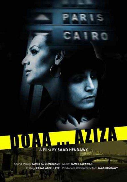 فيلم Doaa .. Aziza