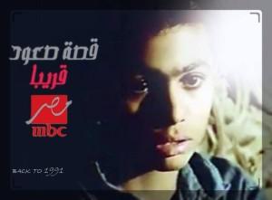 قصة صعود تامر حسني 300x221 برنامج قصة صعود تامر حسني علي قناة ام  بي سي مصر