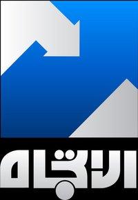 قناة الاتجاه تردد قناة الاتجاه الفضائية علي النايل سات Aletejah TV