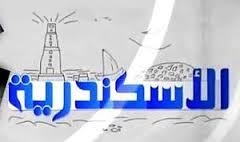 %name نتيجة الشهادة الابتدائية الصف السادس الاسكندرية الترم الثاني موقع مديرية التربية والتعليم الإسكندرية
