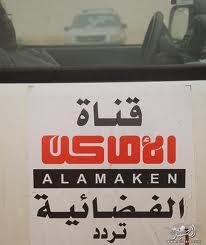 %name تردد قناة الاماكن علي النايل سات