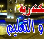 مديرية التربية و التعليم الاسكندرية