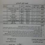 1ع 150x150 مواعيد جدول امتحانات المراحل الاعدادية الترم الثاني الشرقية نصف العام الدراسي الاول 2014