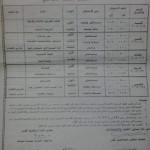 3ع 150x150 مواعيد جدول امتحانات المراحل الاعدادية الترم الثاني الشرقية نصف العام الدراسي الاول 2014