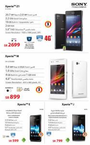 Jarir Sony Xperia Smartphone 187x300 اسعار جوالات سوني اكسبيريا في السعودية 2014