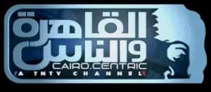 قناة القاهرة والناس 300x132 مشاهدة قناة القاهرة والناس بث مباشر Al Kahera Wal Nas live اونلاين