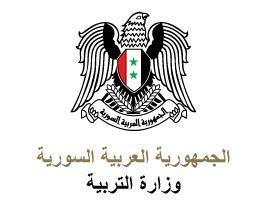 وزارة التربية السورية