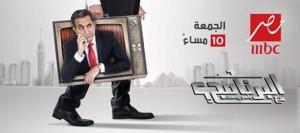 البرنامج باسم يوسف علي ام بي سي مصر 300x133 توقيت حلقات البرنامج لباسم يوسف علي قناة ام بي سي مصر