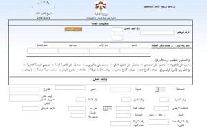الدعم في الاردن 300x186 التسجيل في الدعم النقدي للمحروقات 2014 في الاردن رابط التسجيل و الشروط