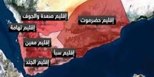 اقاليم اليمن