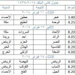 جدول كاس الملك السعودى 2014 150x150 جدول مباريات كأس الملك السعودي 2014/1435 مواعيد مباريات دور ال32 والادوار النهائية