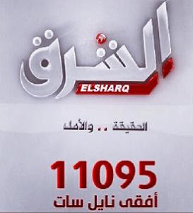 قناة الشرق 273x300 تردد قناة الشرق علي نايل سات