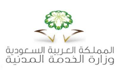 وزارة الخدمة المدنية بالسعودية