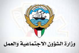 وزارة العمل الكويتية