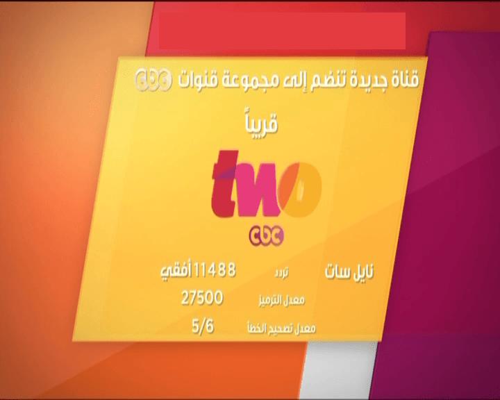 تردد قناة سي بي سي 2 علي نايل سات cbc two