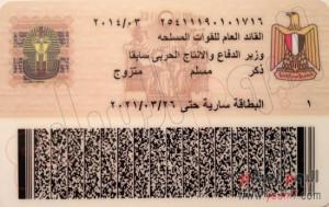 بطاقة السيسي الشخصية 300x189 صورة البطاقة الشخصية للسيسي بعد الاستقالة من الجيش