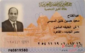 بطاقة السيسي 300x187 صورة البطاقة الشخصية للسيسي بعد الاستقالة من الجيش