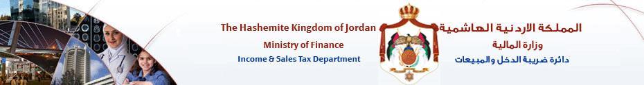 دائرة ضريبة الدخل الاردنية