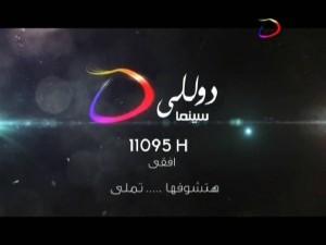 دوللي سينما 300x225 تردد قناة دوللي سينما علي نايل سات