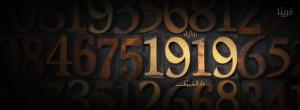 رواية 1919 300x110 رواية 1919 تأليف احمد مراد