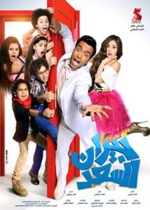 فيلم جيران السعد 214x300 فيلم جيران السعد 2014 تعرف علي ابطال و قصة و موعد عرض فيلم جيران السعد
