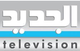 %name تردد قناة الجديد اللبنانية علي نايل سات تردد تليفزيون الجديد