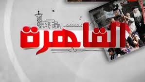 قناة القاهرة