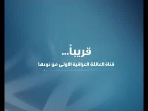 قناة لانا Lana TV 300x225 تردد قناة لانا العراقية علي النايل سات Lana TV