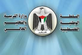 وزارة التربية والتعليم العالي  بحكومة غزة