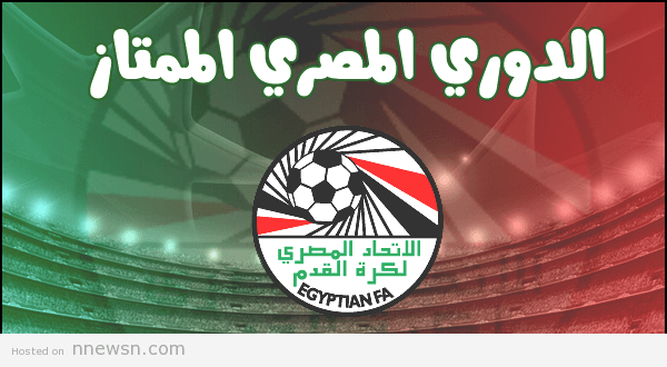 الدوري المصري الممتاز