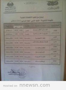 امتحانات الثانوية العامة ادبي 2014 220x300 جدول مواعيد امتحانات الشهادة الاساسية و الثانوية العامة باليمن 2014
