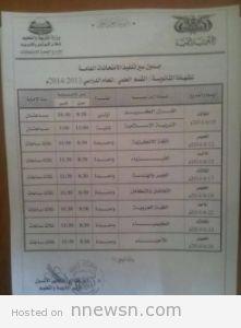 امتحانات الثانوية العامة علمي 2014 221x300 جدول مواعيد امتحانات الشهادة الاساسية و الثانوية العامة باليمن 2014