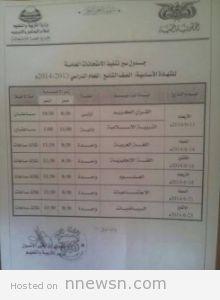امتحانات الصف التاسع 2014 220x300 جدول مواعيد امتحانات الشهادة الاساسية و الثانوية العامة باليمن 2014