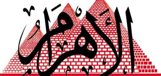 شعار جريدة الاهرام