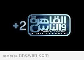 قناة القاهرة والناس 2