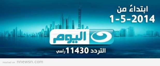 قناة النهار اليوم