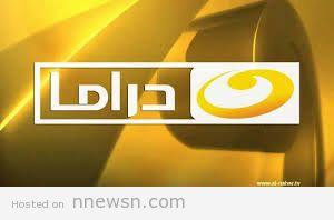 قناة النهار دراما 2