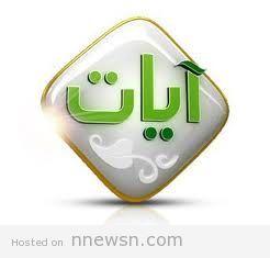 قناة ايات