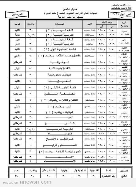 ننشر جدول امتحانات الثانوية العامة 2014 بعد اعتماده من وزير التربية والتعليم
