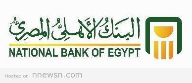البنك الاهلى المصري