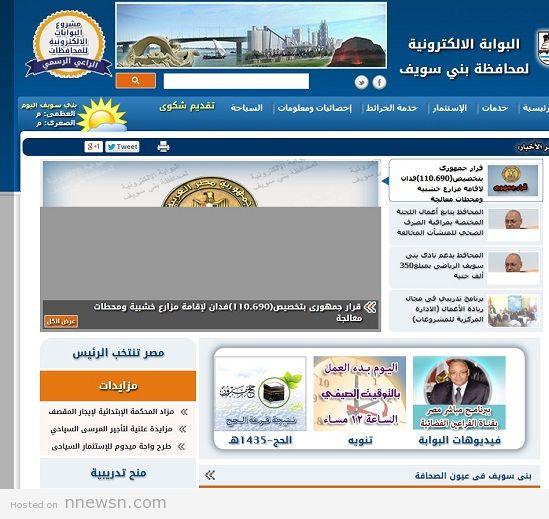 البوابة الإلكترونية لمحافظة بنى سويف