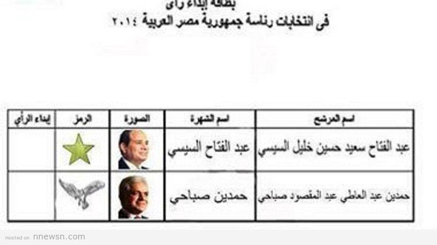 انتخابات رئاسية صورة بطاقة الاقتراع في انتخابات الرئاسة بين السيسي وحمدين 2014