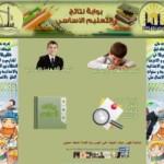 بوابة نتائج التعليم الاساسي القاهرة