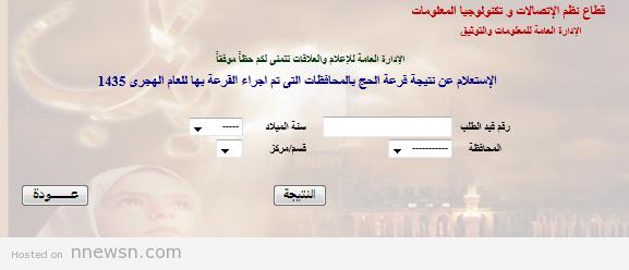 نتيجة قرعة الحج 2014 بالقاهرة