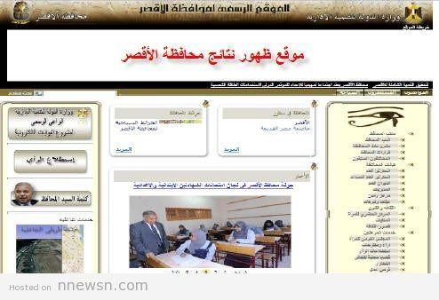 بوابة محافظة الاقصر