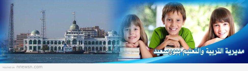 مديرية التربية و التعليم ببورسعيد