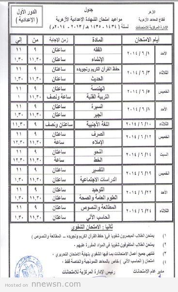 موعد امتحانات الصف الثالث الاعدادي الازهري